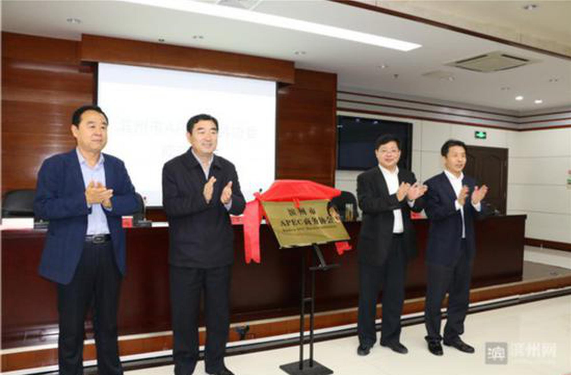 滨州市在省内率先成立APEC商务协会