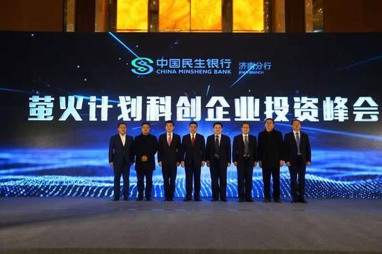 """中国民生银行济南分行""""萤火计划""""启动仪式"""