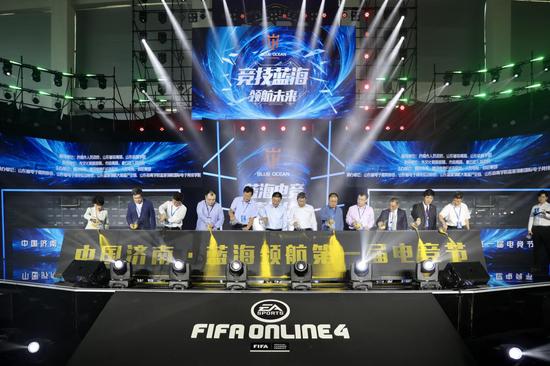 图:中国济南·蓝海领航第一届电竞节盛大启动