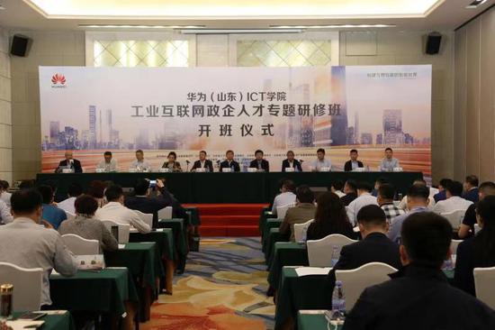 工业互联网政企人才专题研修班在深圳开班