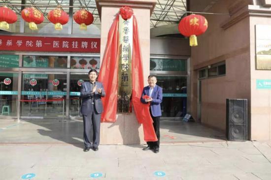 李亚鹏书记和张传军院长共同为齐鲁医药学院第一医院揭牌