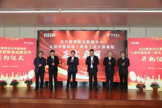 中国电信山东分公司与日日顺物流达成战略合作 助推物流行业数字化转型
