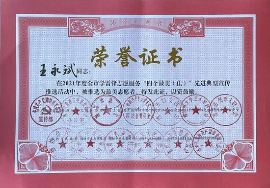 """教师王永斌荣获""""最美志愿者""""荣誉称号"""