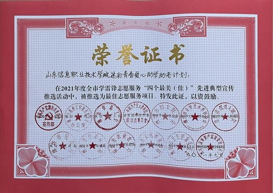 """士官学院迷彩青春爱心助学助老计划项目荣获""""最佳志愿服务项目""""荣誉称号"""