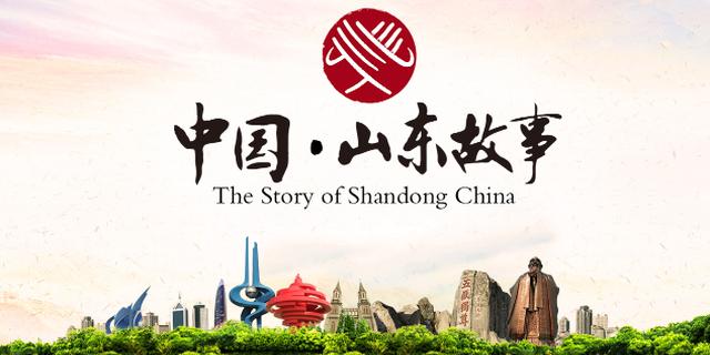 中国·山东故事