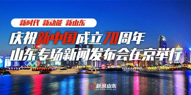 庆祝新中国成立70年山东专场发布会举行