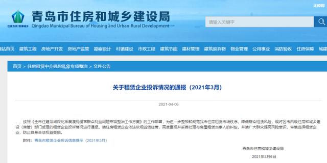 租房请注意 青岛这21家房屋租赁企业被点名