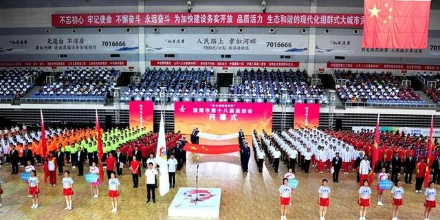淄博市第十八届运动会开幕