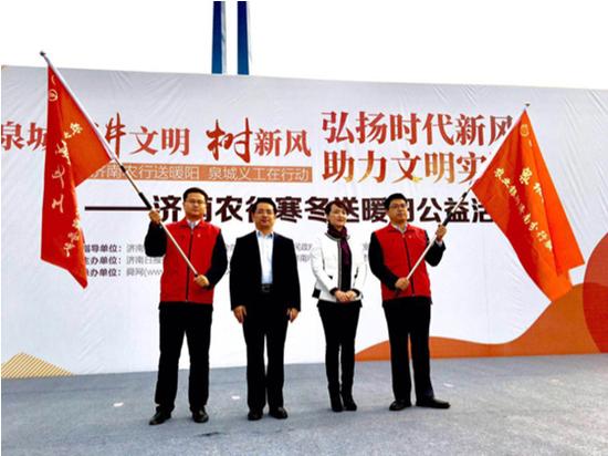 马利、张新波为泉城义工农业银行济南分行服务团授旗