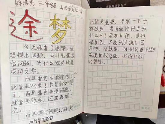 庞家庄小学一名学生写下自己的感悟。来源:受访者供图
