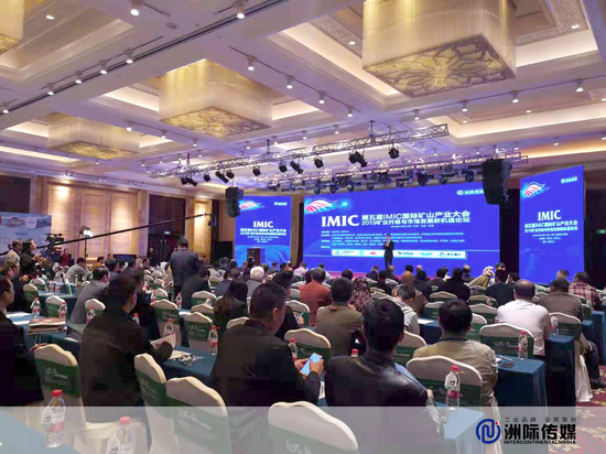第五届IMIC国际矿山产业大会在济举行