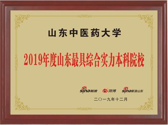 2019山东教育盛典荣耀榜单公布!山东中医药大学荣膺三大殊荣