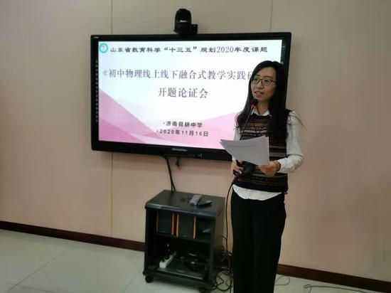 济南舜耕中学又一项省级课题成功开题
