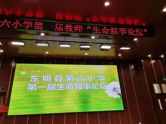 叙述生命故事,享受教育幸福--东明县第六小学第一届生命叙事论坛