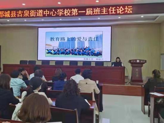 鄄城县古泉中心校举行第一届班主任论坛