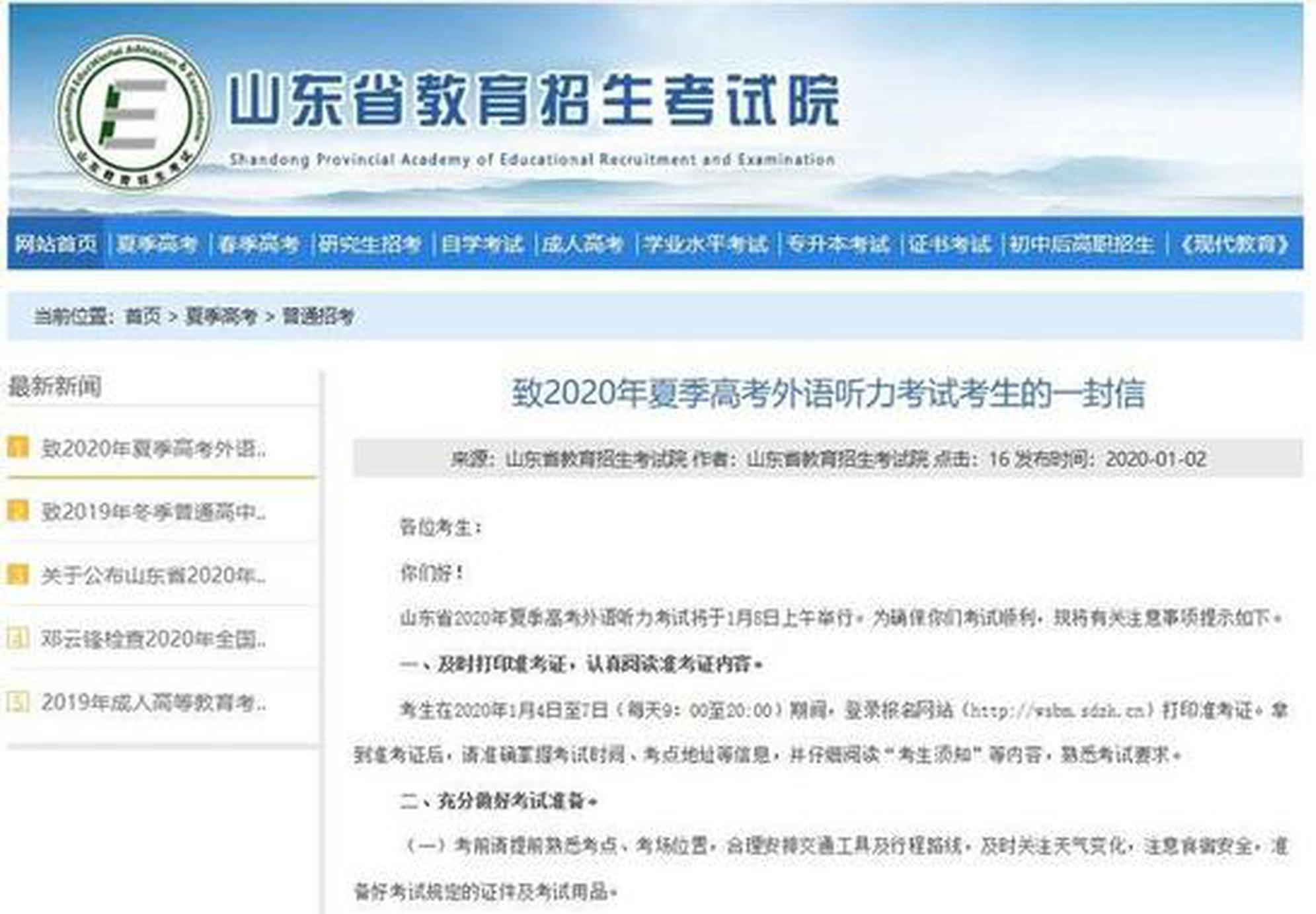 济宁考生注意 新高考外语听力1月8日开考