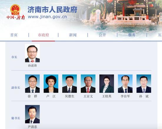 济南市政府官网更新前
