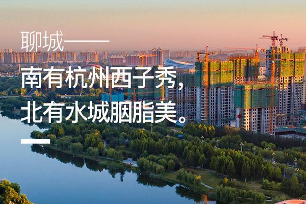 江水北城 运河古都——聊城