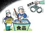 山东公布十起食品安全违法典型案例