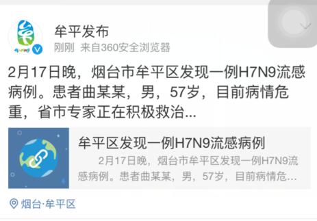 烟台市发现一例H7N9流感病例 正积极救治