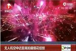 视频:无人机穿梭烟花中 特殊视角记录绝美绽放瞬间