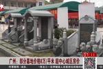 廣州部分墓地價格8萬/平米 超中心城區房價