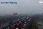 航拍:滬寧高速連環車禍救援現場 擁堵數公里
