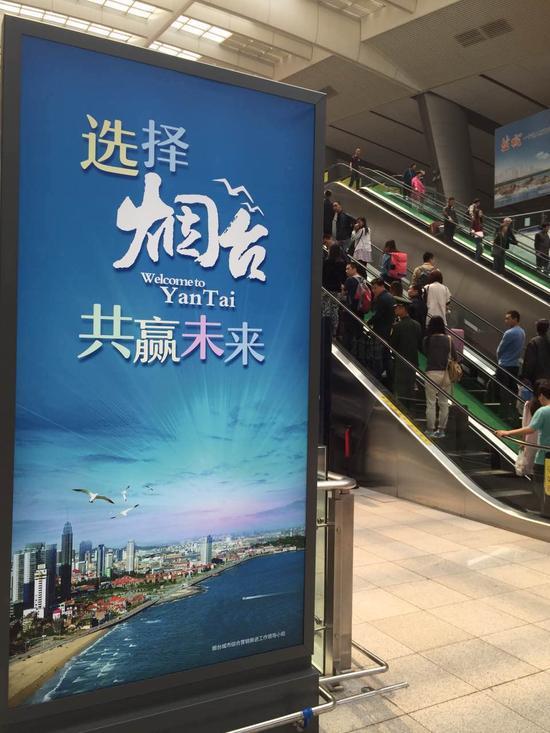 """在北京南站出口处推出的以""""选择烟台 共赢未来""""为主题的烟台城市形象宣传广告"""