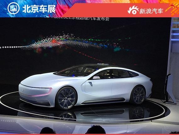 乐视超级汽车LeSEE 北京车展正式亮相高清图片