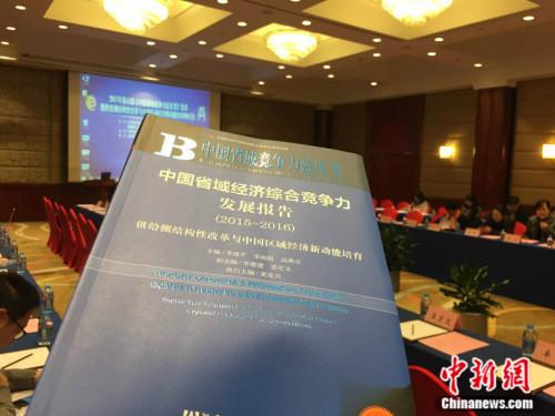 2月28日,《中国省域经济综合竞争力发展报告(2015-2016)》在北京发布。阚枫 摄