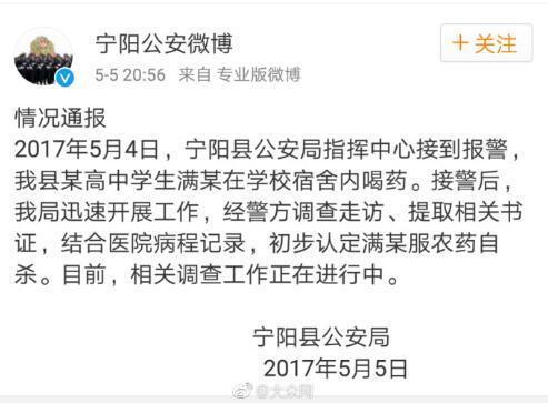 泰安山东宁阳县高中生宿舍学校服农药身亡_新到的社会高中小说图片