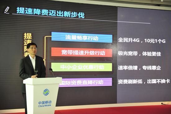 中国移动山东公司党委书记、总经理张轩宣布提速降费四大行动