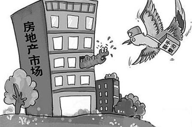 打击炒房 省住建厅通报17个房地产违法违规典型案例