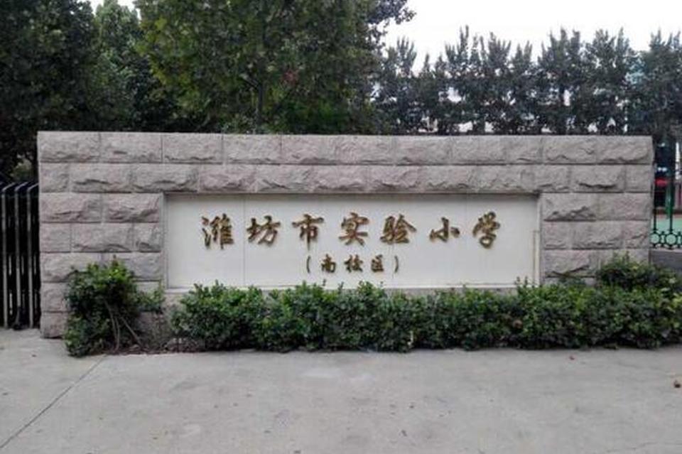 潍坊:民生街学校成市实验小学南校区