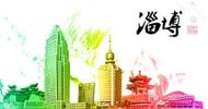 淄博山东第四大城市