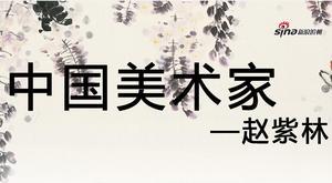 中国美术家赵紫林