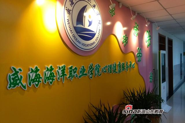 威海海洋职院心理健康服务中心正式开放