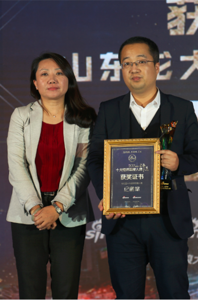 华北区十大经济年度人物获奖嘉宾——山东龙大肉食品董事长:纪鹏斌(代领)