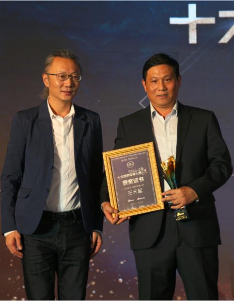 华北区十大经济年度人物获奖嘉宾——津旅海河游船董事长:王天起