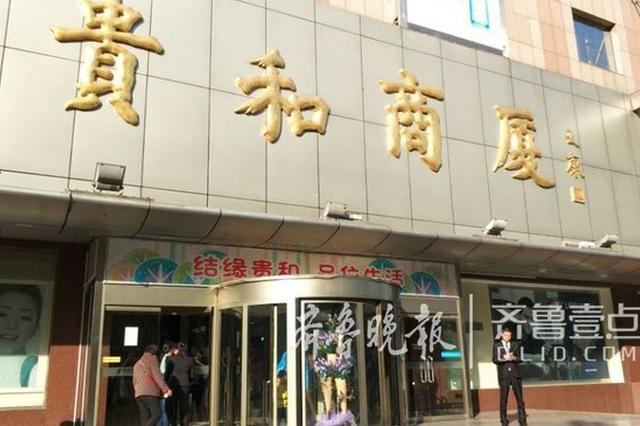 济南贵和商厦下月闭店 此前一年租金高达两千万