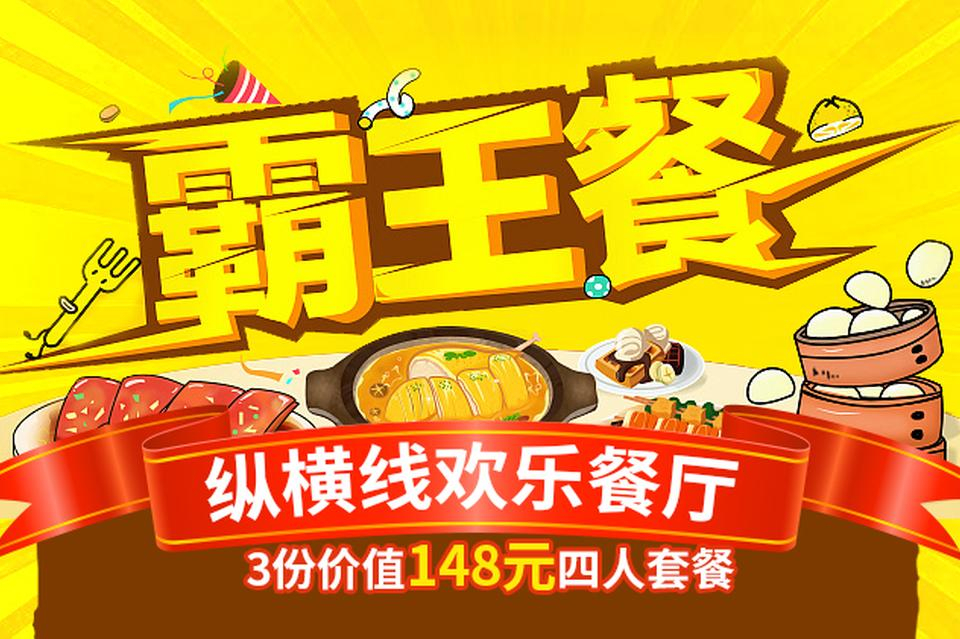 【霸王餐】潍坊纵横线欢乐餐厅大波福利来袭