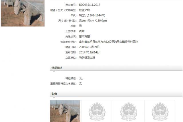 被盗文物平台上线 山东挂出26件文物 1件郑板桥墨宝