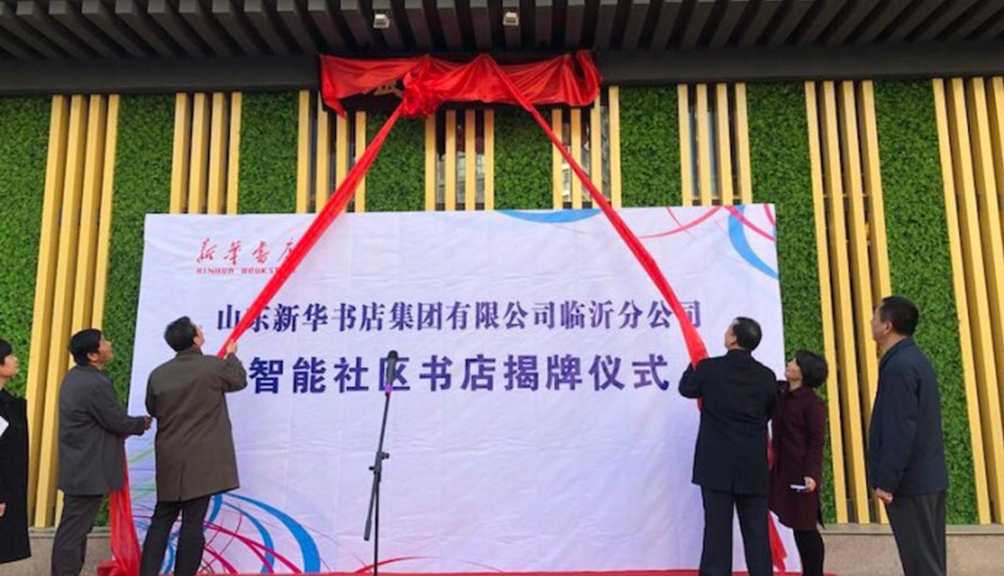 山东首家智能社区书店临沂揭牌