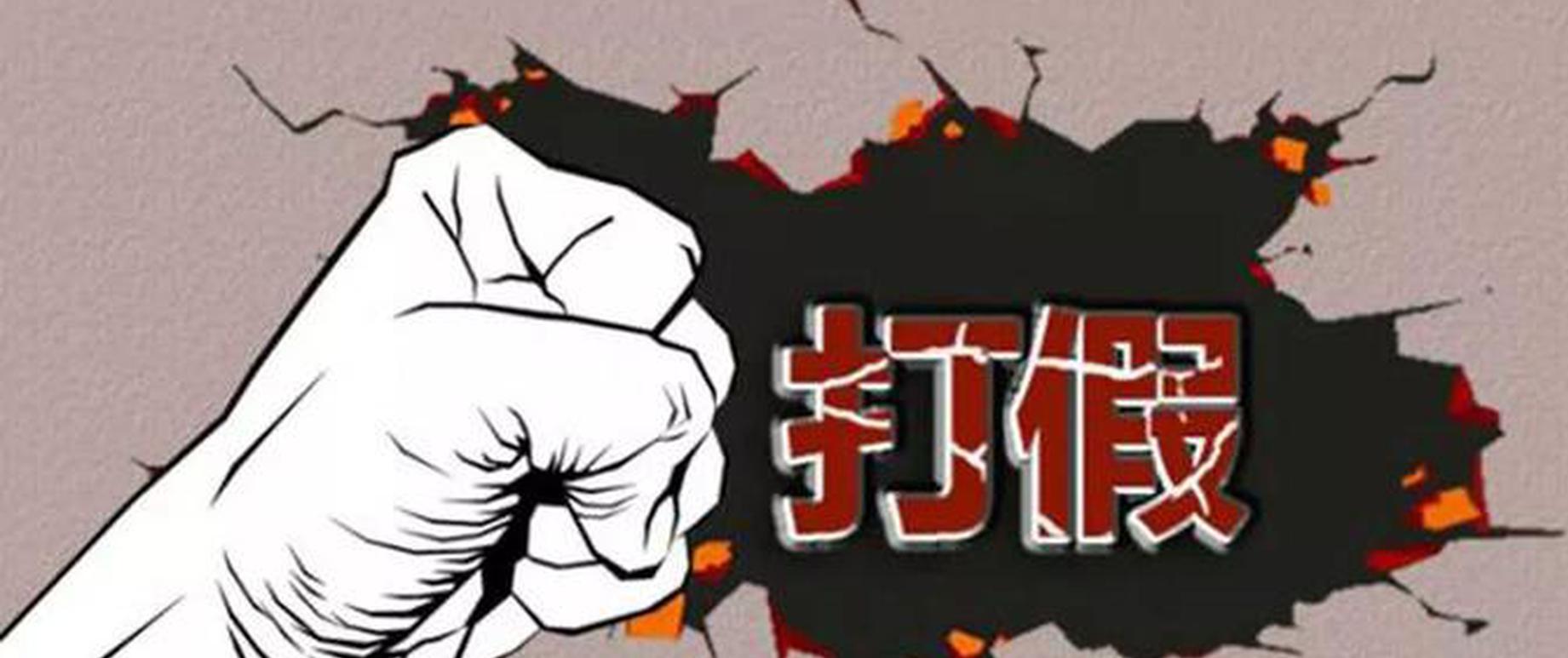 山东省公布第十四批疫情防控防护用品违法典型案例