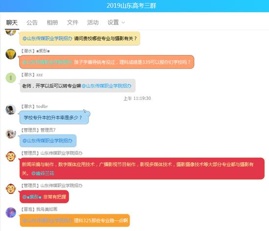 2019年山东传媒职业学院招办主任在群内回答考生报考疑问