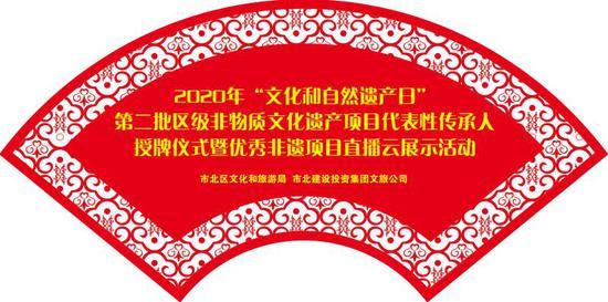 青岛市北区第二批区级非遗项目代表性传承人授牌仪式暨优秀非遗项目直播云展示活动启幕