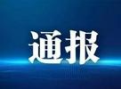 淄博市市场监督管理局进行抽检