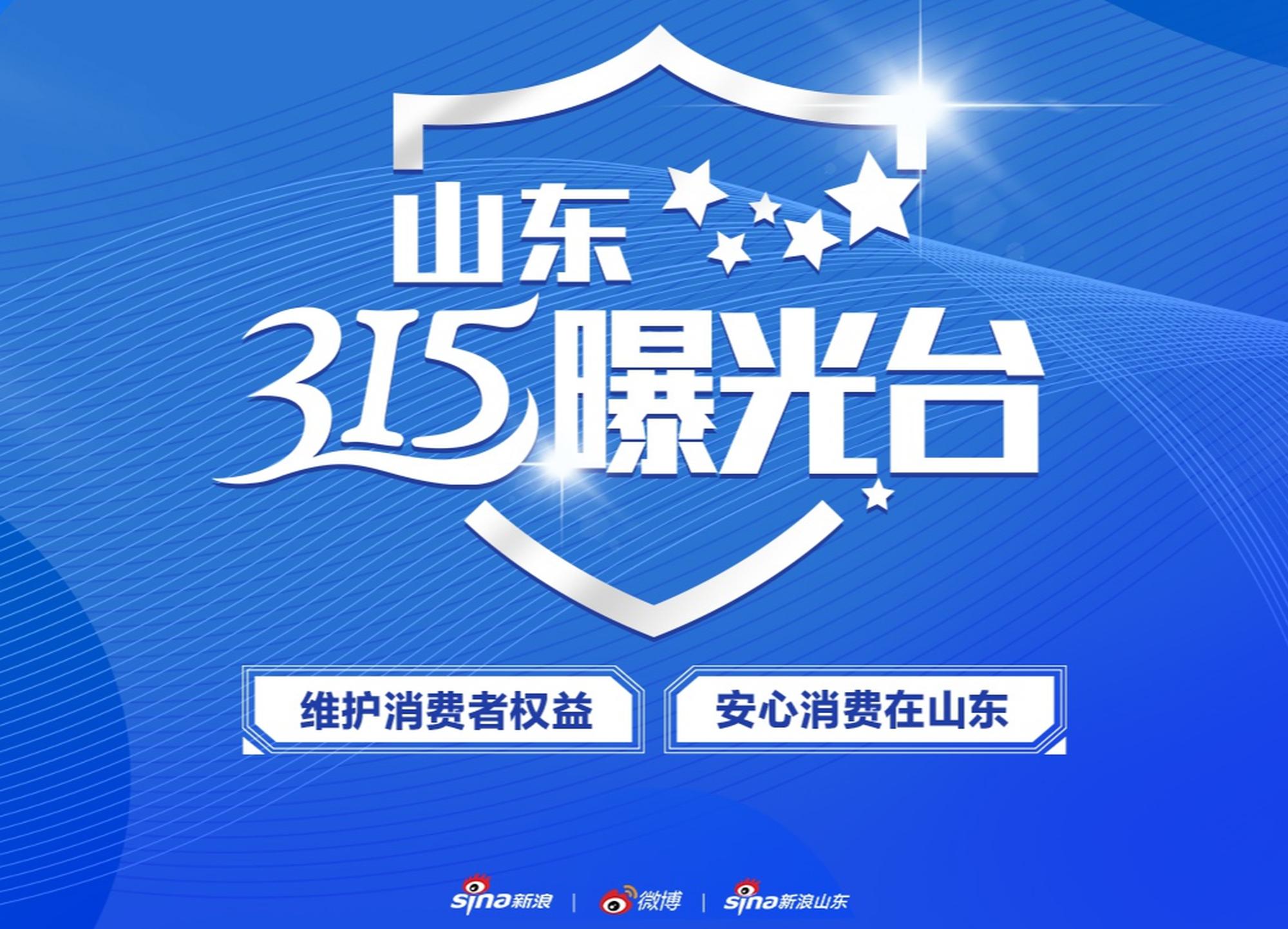 山东315曝光台 投诉通道开启