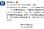 菏泽公交车事故致3死3伤 当地已成立调查组