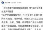 菏泽通报公交车撞电动车事件:死者名单公布 肇事者已被刑拘